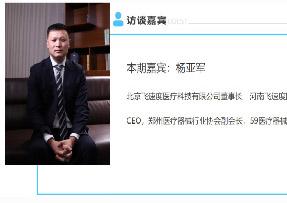 北京飞速度董事长杨亚军受邀大河网采访谈CRO行业发展!