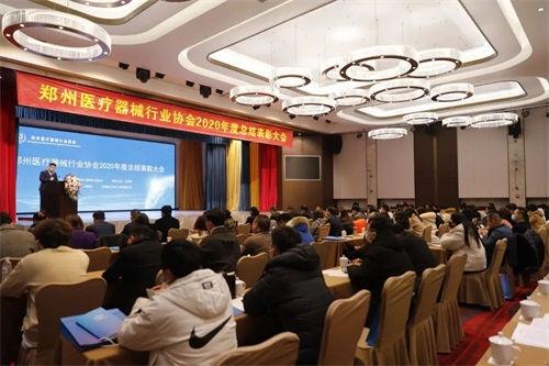 """飞速度荣获郑州医疗器械行业协会颁发的""""优秀经营企业""""证书"""
