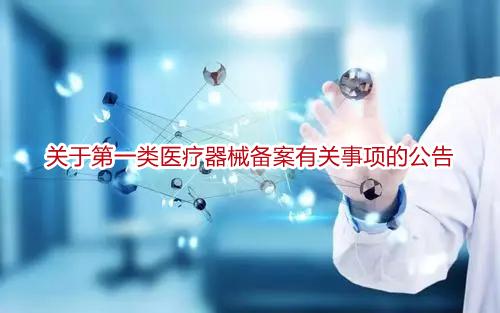 关于第一类医疗器械备案有关事项的公告(附件全文)