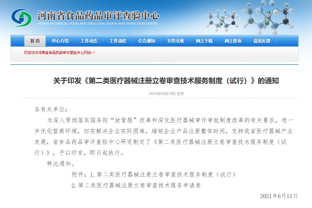 河南|印发《第二类医疗器械注册立卷审查技术服务制度(试行)》的通知