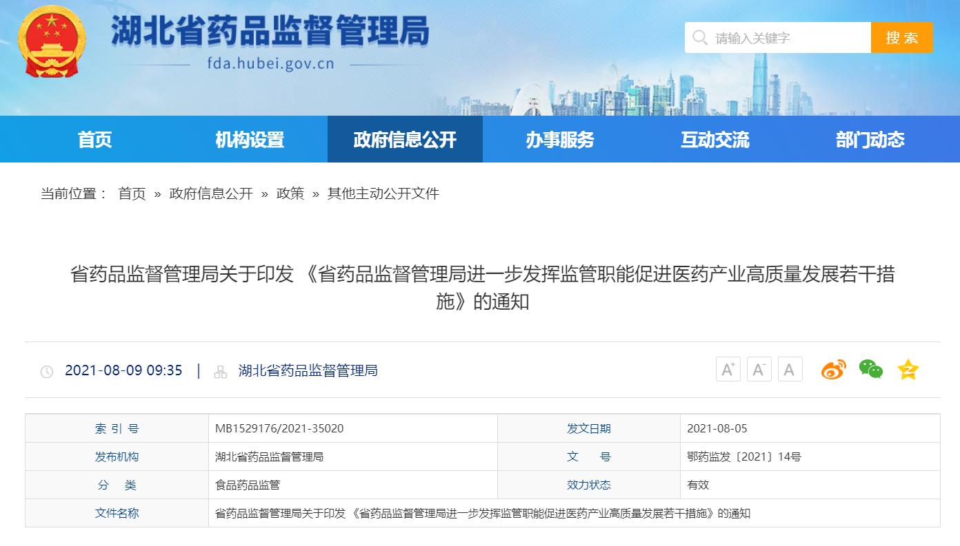湖北省药监局发文促进医药产业高质量发展