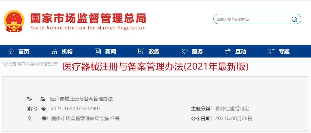 医疗器械注册与备案管理办法(2021年最新版)