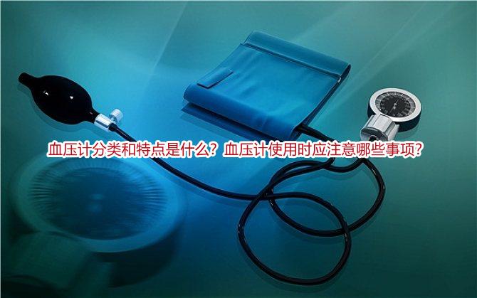 血压计分类和特点是什么?血压计使用时应注意哪些事项?
